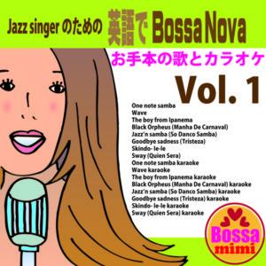 ジャズシンガーのための英語でBossanovaVol1