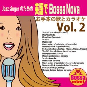 ジャズシンガーのための英語でBossanova Vol2