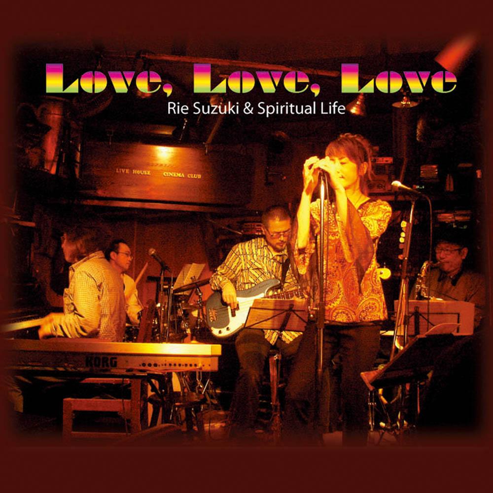 Love Love Love 鈴木リエ
