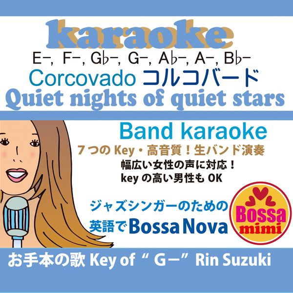 Quiet nights of quiet stars(corcovado)7key karaoke Rin Suzuki