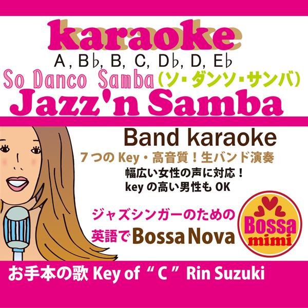 Jazz'n samba so danco samba 7key karaoke Rin Suzuki