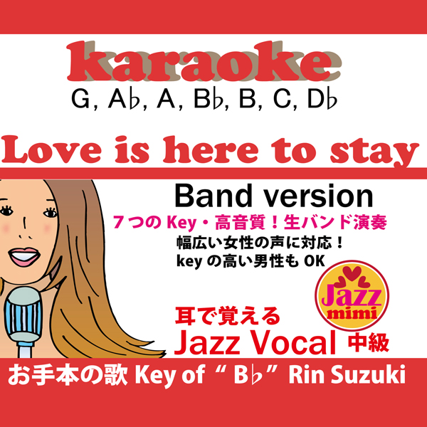 our love is here to stay 7つのKey