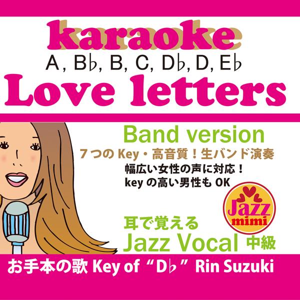 Love letters 7つのkeyカラオケ