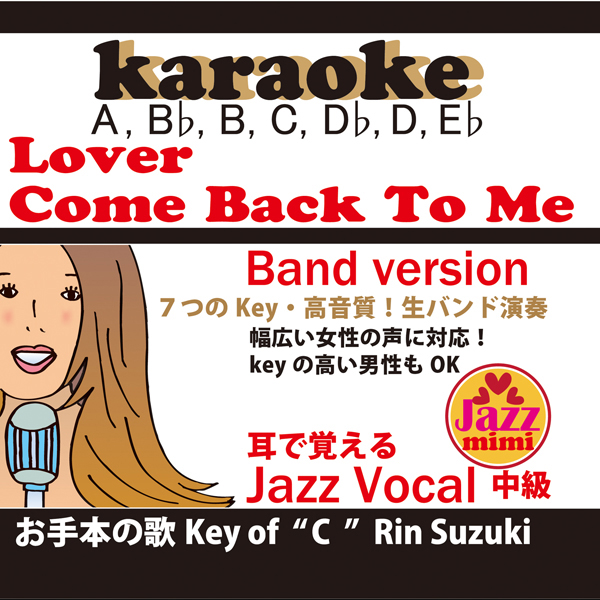 Lover come back to me7つのKey