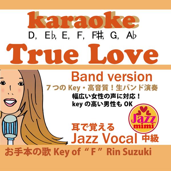 True love 7つのkey