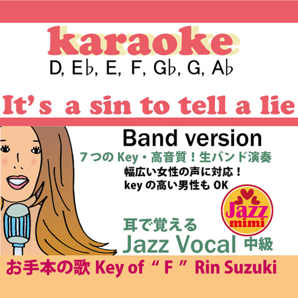 It's a sin to tell a lie7つのKey
