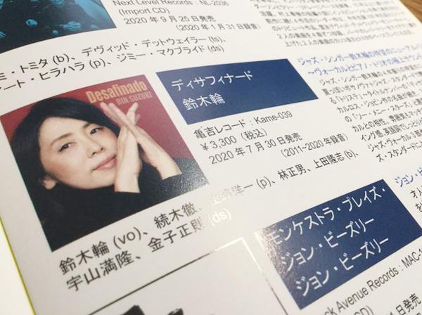 The Walker's Jazz new disc 鈴木輪